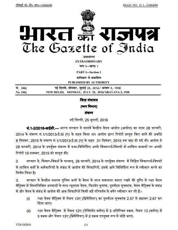 Gazette Notification 7th Pay commission