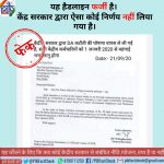 Fake News: DA increase applicable to all CG employees from 1 Jan 2020